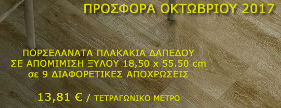 collection Marquet - Χαμηλότερη τιμή